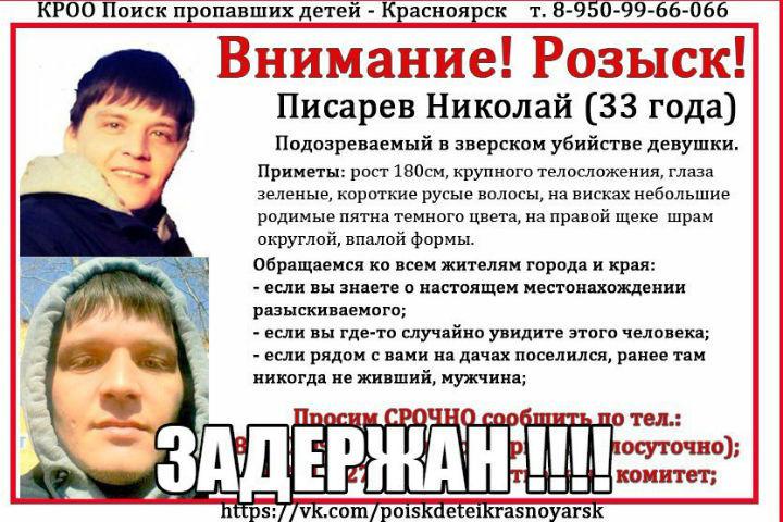 ВКрасноярске задержан подозреваемый вжестоком убийстве девушки