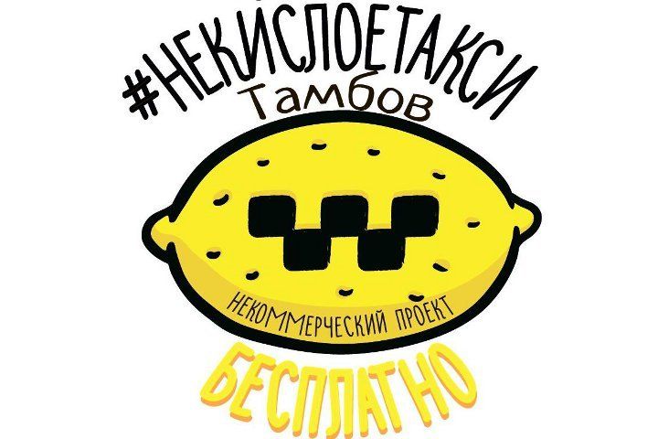 Тамбовчане 2октября смогут бесплатно пользоваться услугами такси, съев дольку лимона