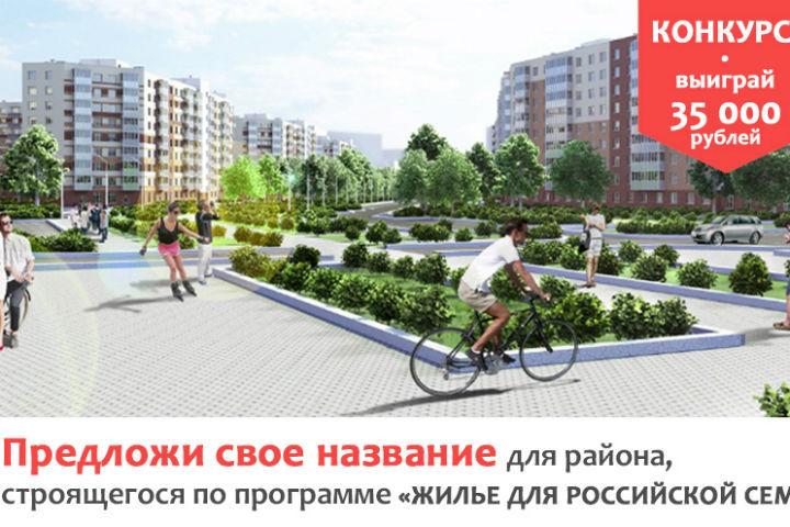 Объявлен конкурс налучшее название красноярского микрорайона спризом в35 тыс.