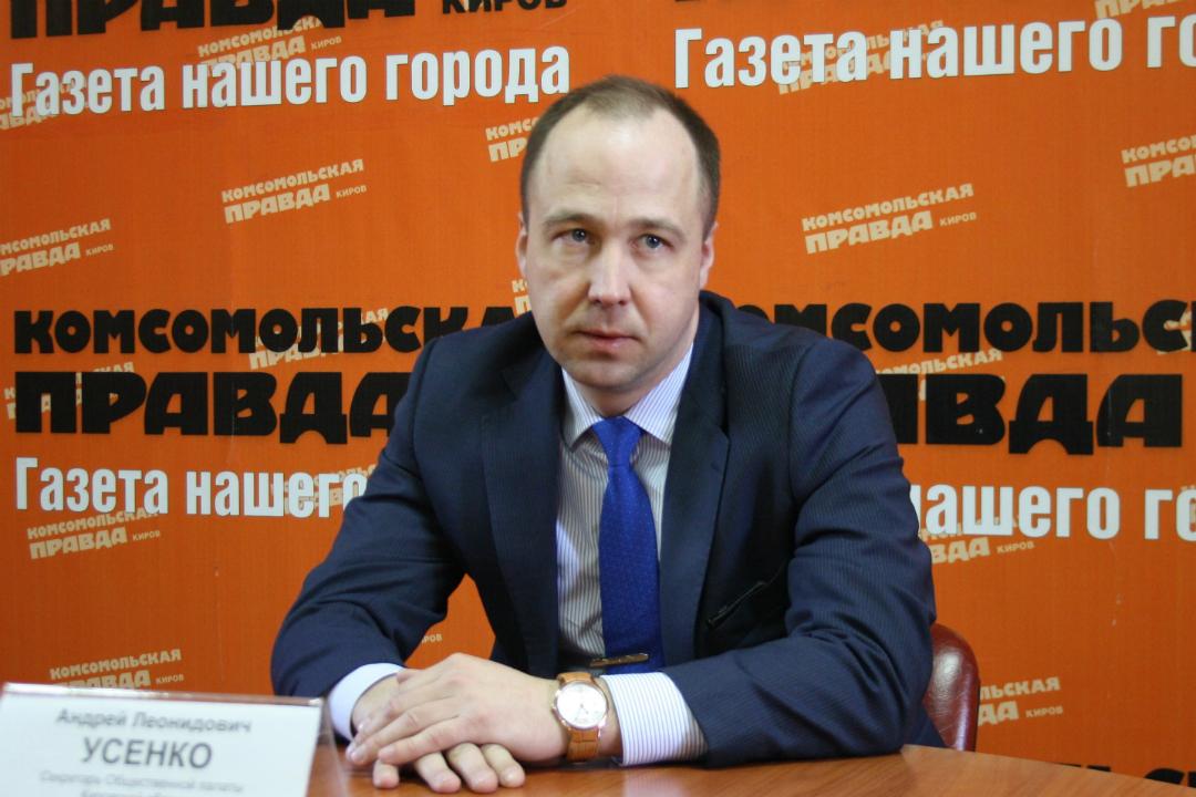 Андрей Усенко вернулся всостав Общественной палаты региона