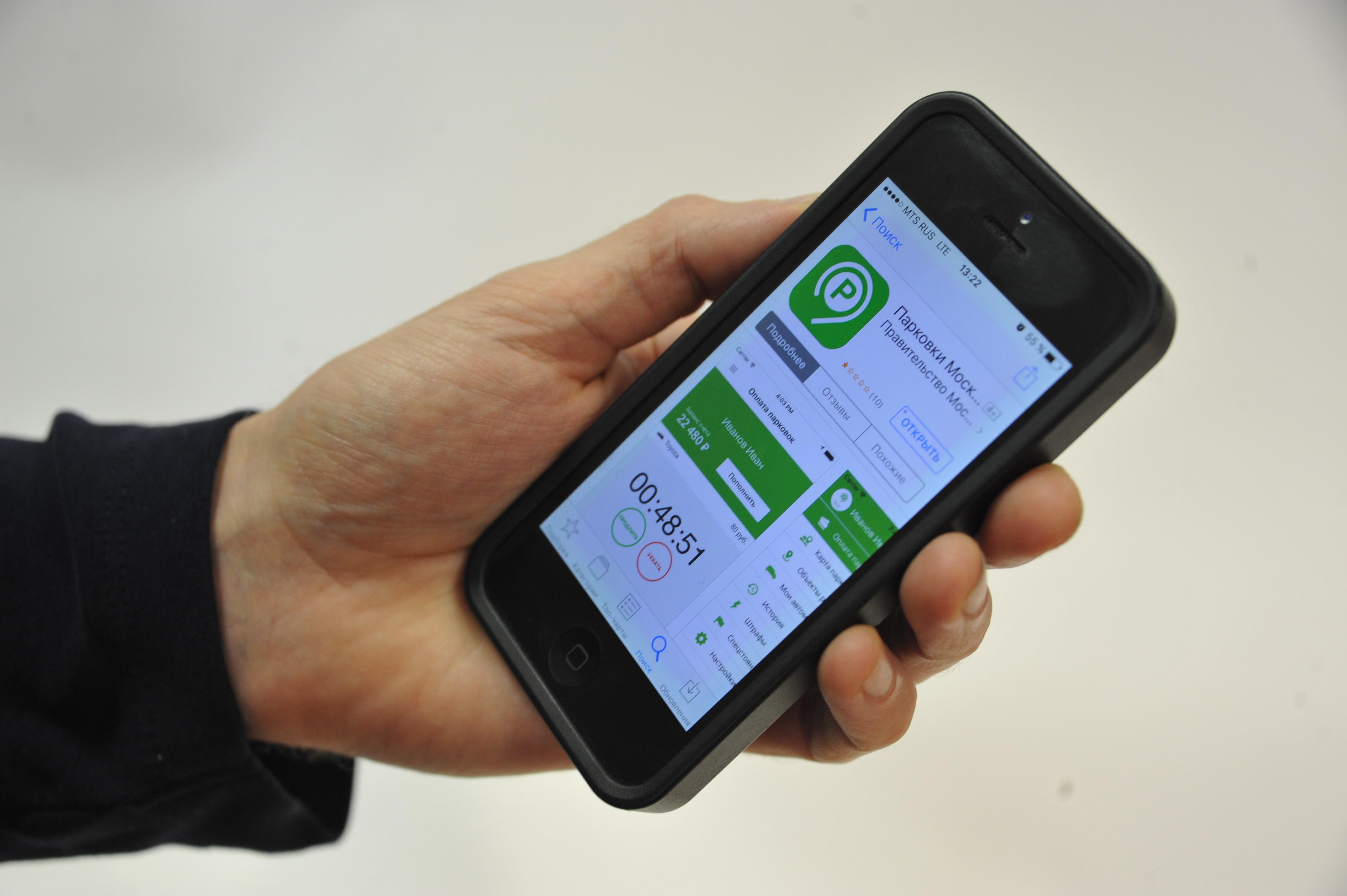 Парковка айфона приложение для