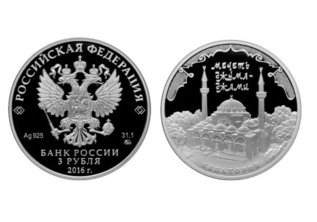 Монету «Мечеть Джума-Джами» отчеканили наММД
