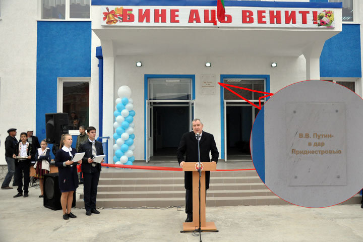 В селе Ташлык Григориопольского района построили новую, современную школу
