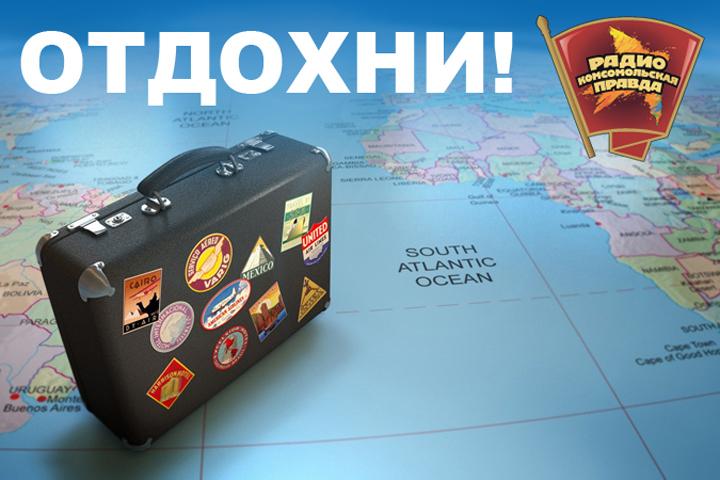 Выбираем маршруты для отдыха вместе с Радио «Комсомольская правда»