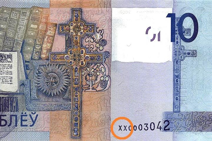Серия замещения ХХ (10 рублей 2009 года). Фото сайта belbonistika.com.