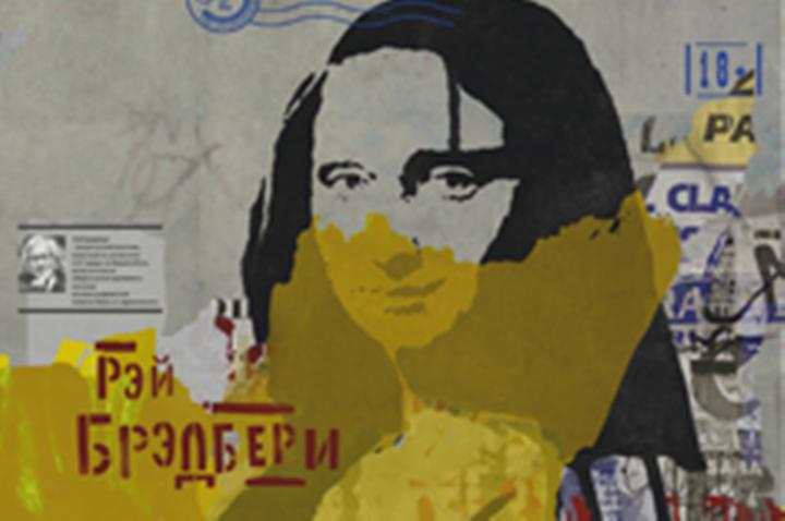 Спектакль порассказам Рэя Бредбери категории 18+ выйдет вновосибирском «Глобусе»