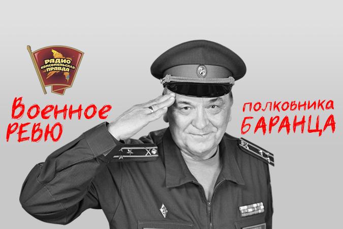 Полковники Баранец и Тимошенко разъясняют, что имел в виду Владимир Владимирович, в эфире программы «Военное ревю» на Радио «Комсомольская правда»