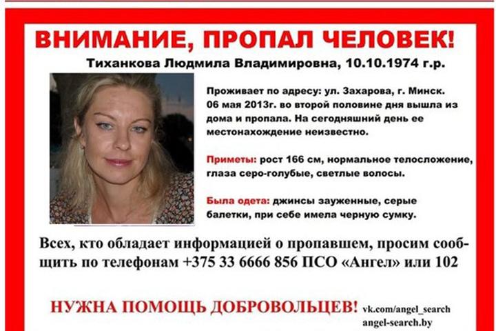 Минчанку убил бывший муж и выбросил тело в водохранилище? ФОТО: vc.com