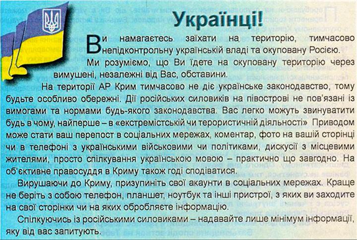 Раздаваемые украинцам листовки.