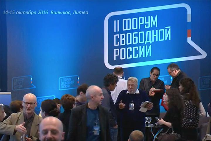 Картинки по запросу В Вильнюсе прошел Второй Форум Свободной России