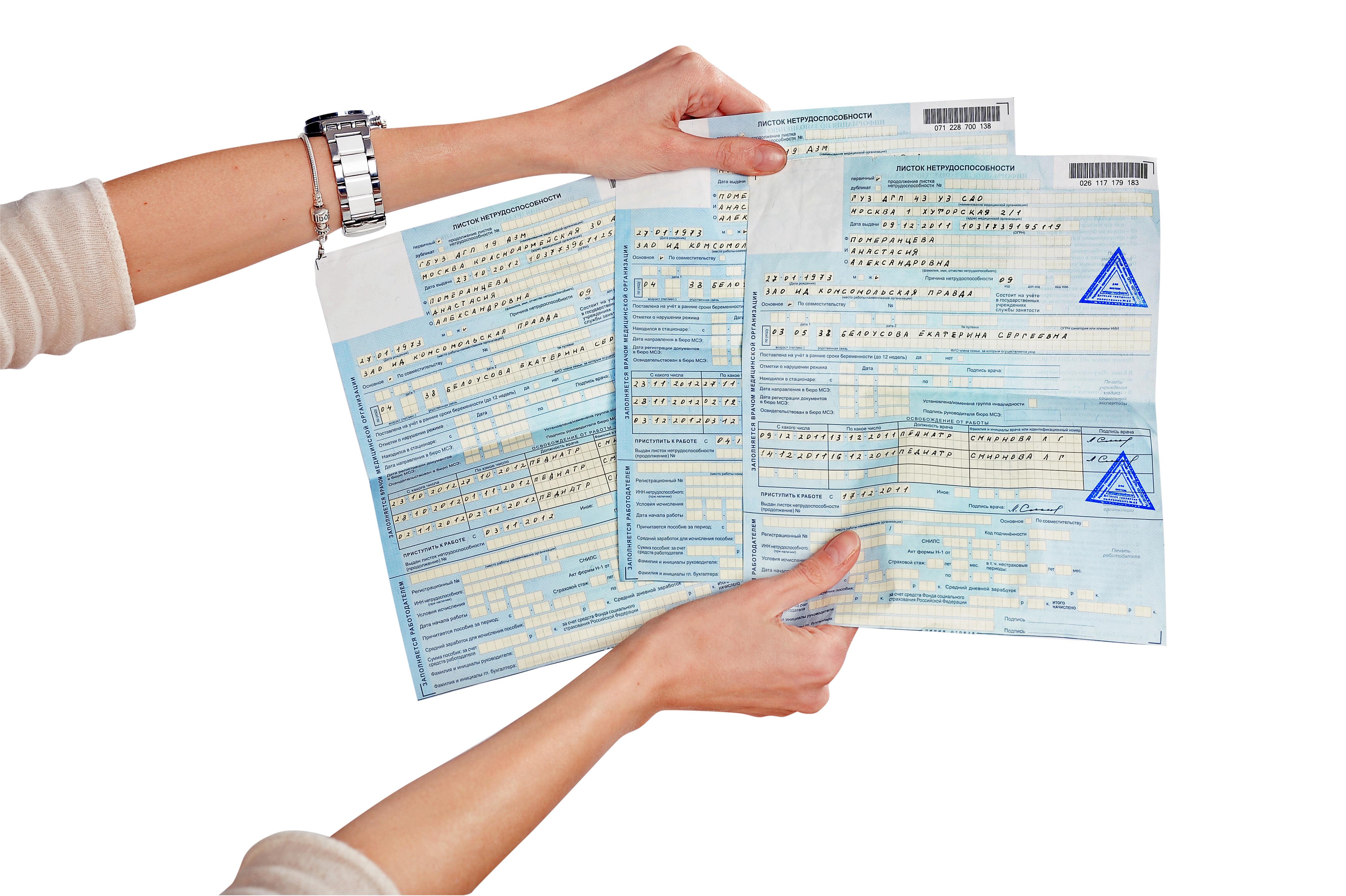 За оплату больничных листов в России отвечает Фонд социального страхования.