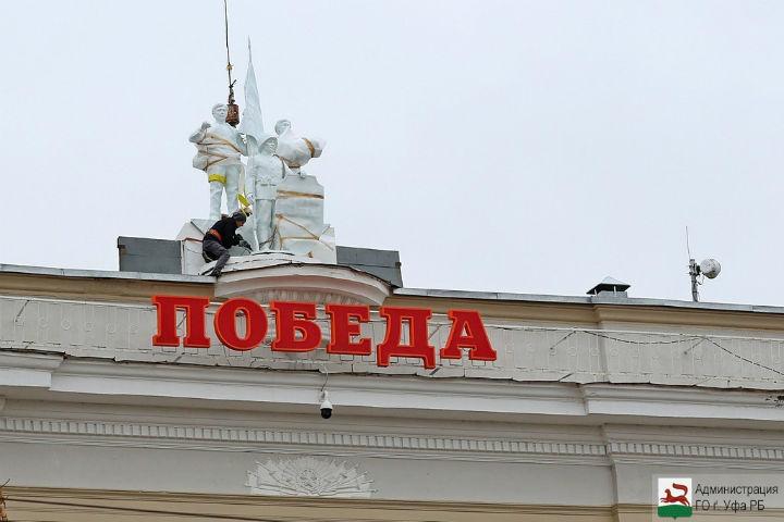 На строение уфимского кинотеатра «Победа» вернули популярную скульптуру