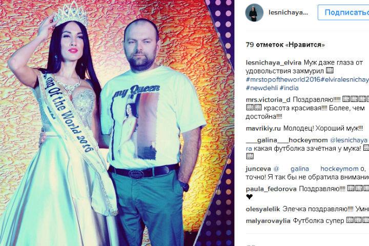 Конкурс красоты «Миссис мира» выиграла петербурженка