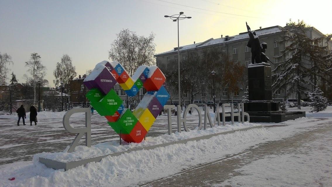 Тюмень в рейтинге «Города России – 2016» отодвинулась на 23-е место