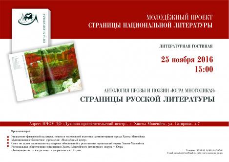 Стихи Бунина и Лермонтова прозвучат в Ханты-Мансийске на языках многонациональной Югры
