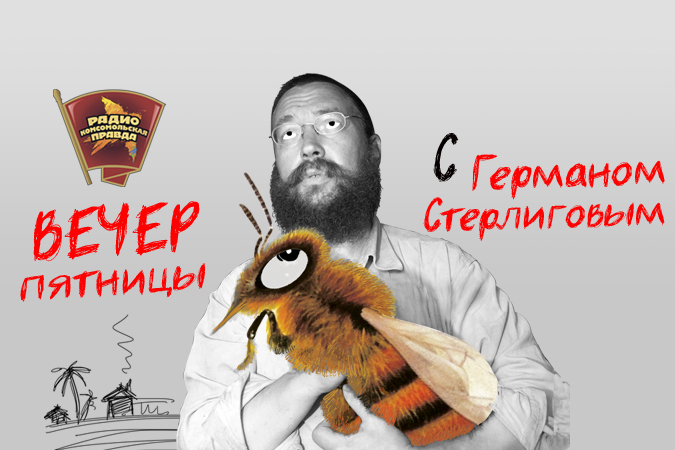 Главный крестьянин России Герман Стерлигов обсуждает со слушателями Радио «Комсомольская правда» главные события недели