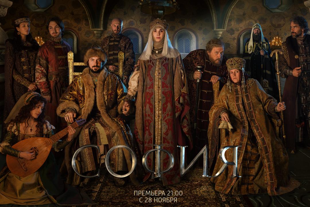 Наканале «Россия 1» начнется показ исторического сериала «София»