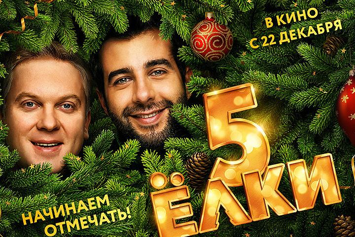 29 ноября 2016 года в день буквы «Ё» «Ёлки 5» приглашают всех Ёлкиных в Третьяковскую галерею!