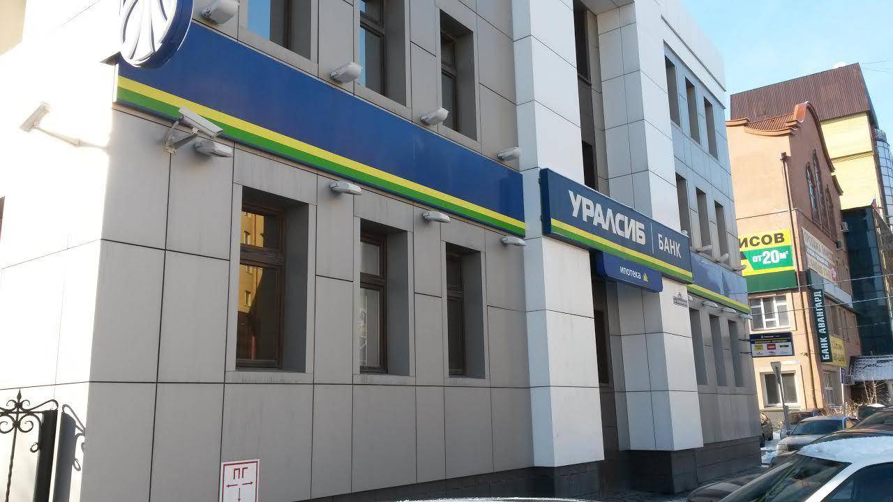 Банк «Уралсиб» запустил ипотеку для покупки апартаментов