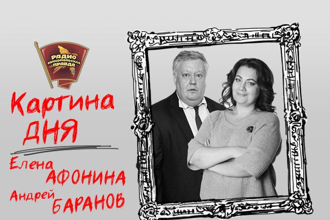 Подводим информационные итоги дня в эфире Радио «Комсомольская правда»