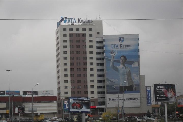 Экс-председателя правления «БТА-Казань» приговорили к3 годам колонии поселения