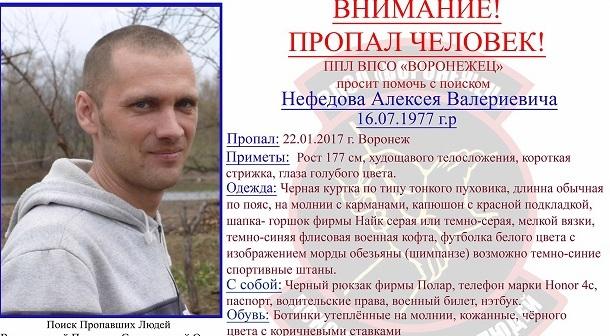 ВВоронеже разыскивают пропавшего при странных обстоятельствах жителя Астраханской области