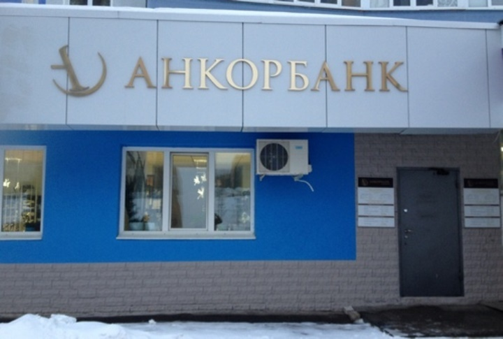 Казанский «Анкор банк» закрывает часть допофисов встолице Татарстана