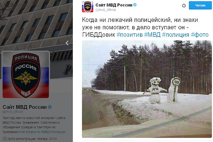 Это фото опубликовано в официальном твиттере МВД @mvd_official Фото: скриншот сайта