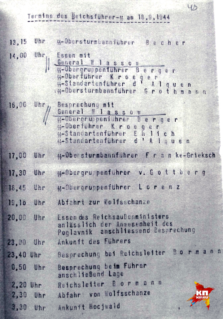 Страница из служебного календаря главы СС Генриха Гиммлера за 18.09.1944, обедает с Власовым и проводит в его присутствии совещание с офицерами СС.