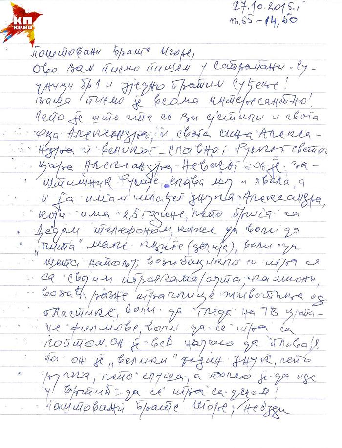 Ратко Младич пишет из гаагской тюрьмы российскому авиаинженеру