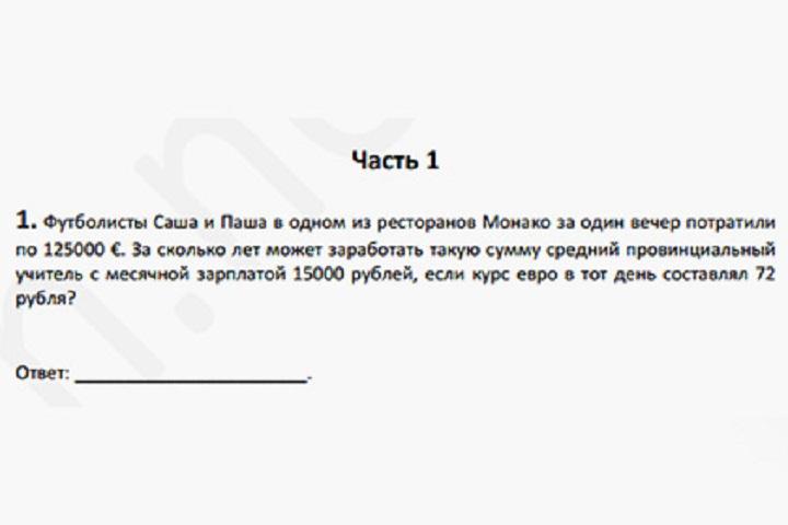 Кокорин иМамаев попали взадачу для подготовки кЕГЭ