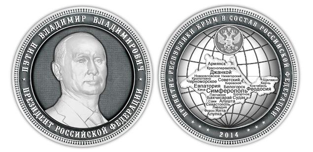 Коллекция «Крым-2014» будет выпущена ограниченным тиражом в 25 штук