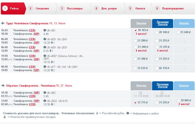Билетов за 3000 рублей уже не осталось