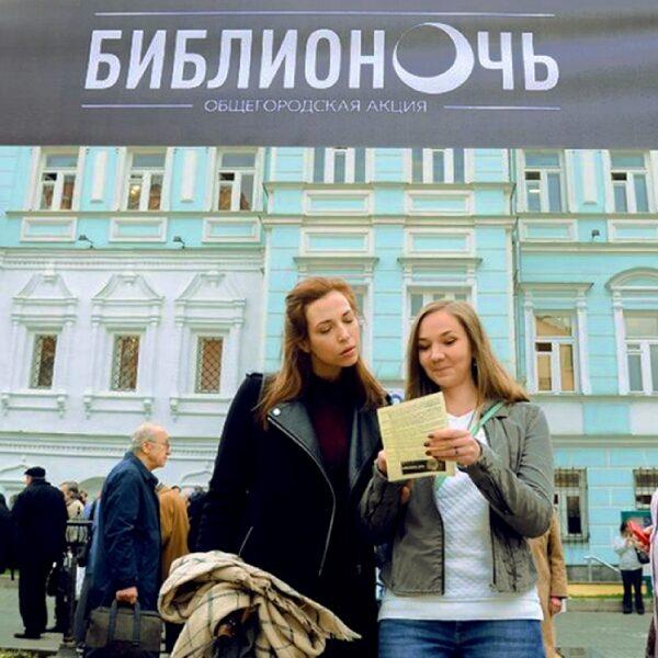 Библионочь в библиотеке Тургенева