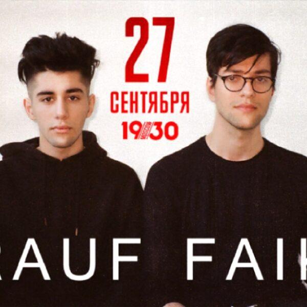 Концерт Rauf & Faik 27 сентября