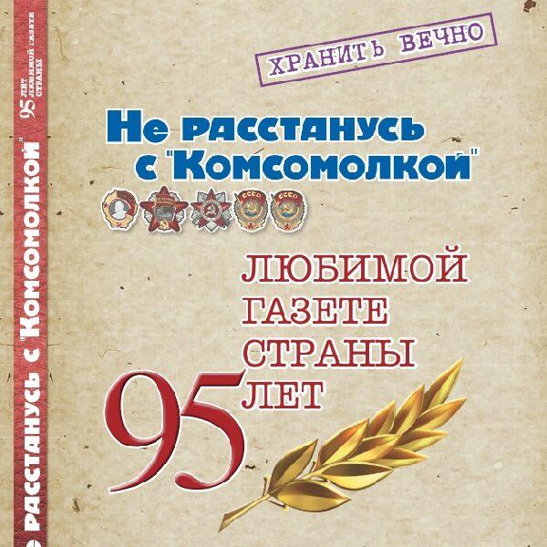 Презентация «Не расстанусь с «Комсомолкой» на ММКЯ 2020
