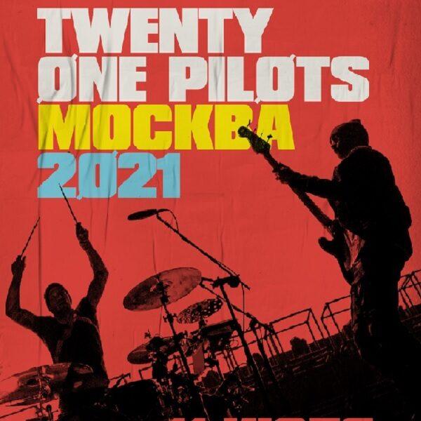 Концерт Тwenty One Pilots 10 июля