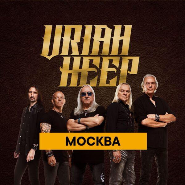 "Концерт Uriah Heep: ""50 лет"""