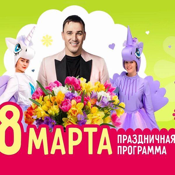 8 марта в парке «Сказка»