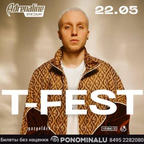 Концерт T-Fest