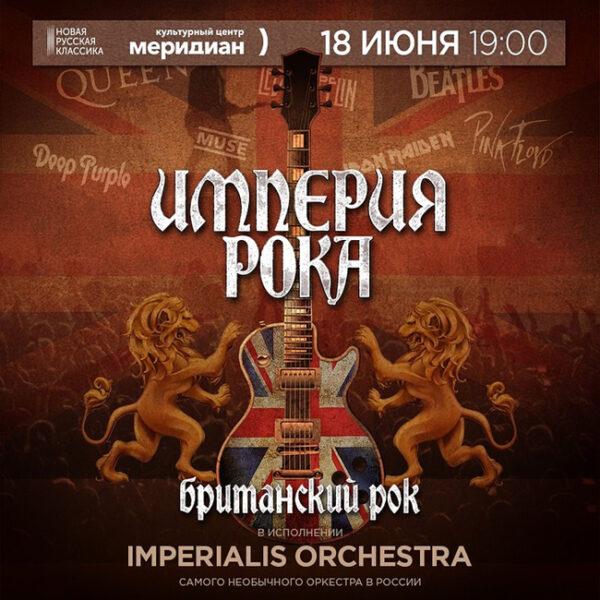 Концерт «Империя рока» от Imperialis Orchestra