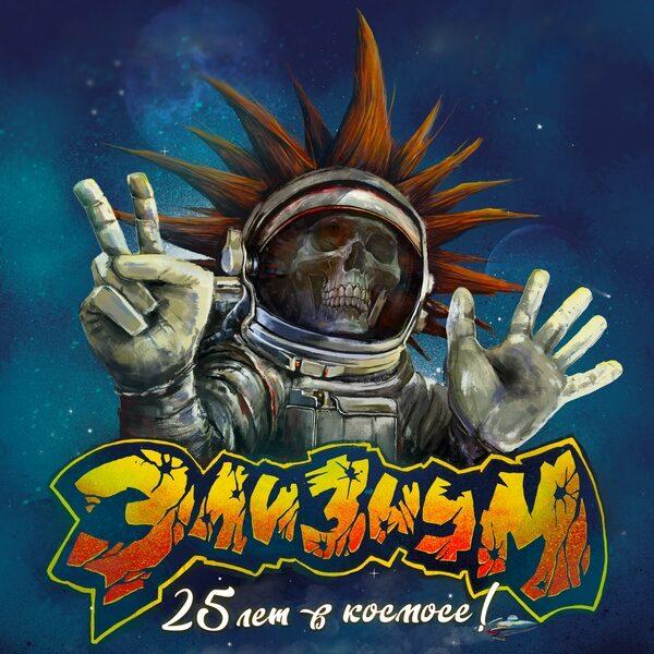 Концерт группы «Элизиум»: «25 лет в космосе»