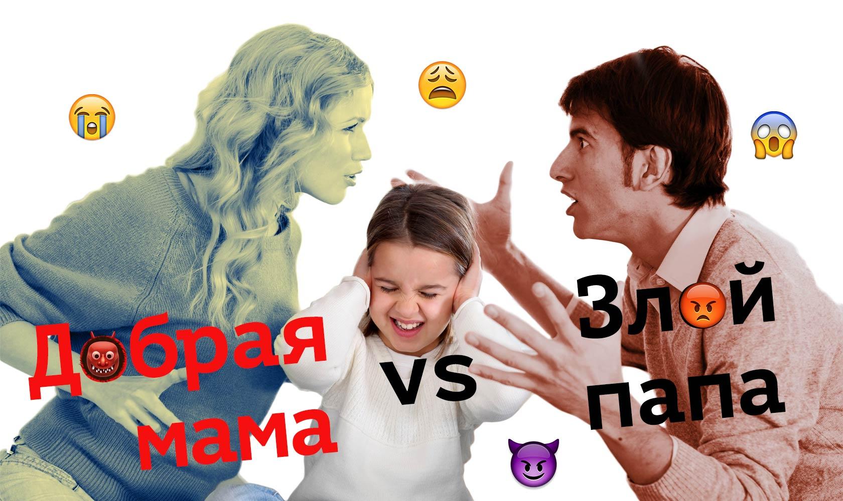 Как сделать так чтобы не ругали родители 855