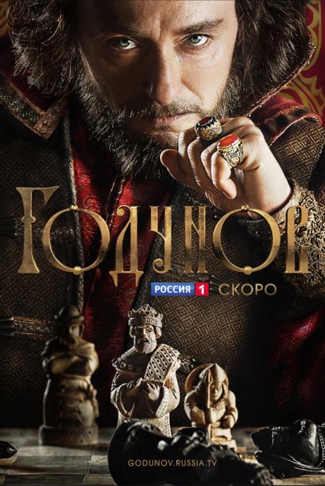 Годунов 1 сезон