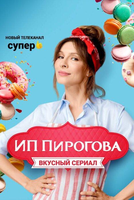 ИП Пирогова 1 сезон