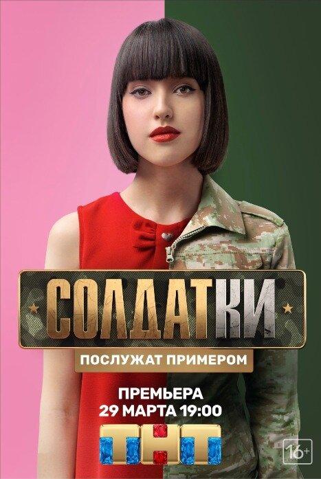 Солдатки 1 сезон