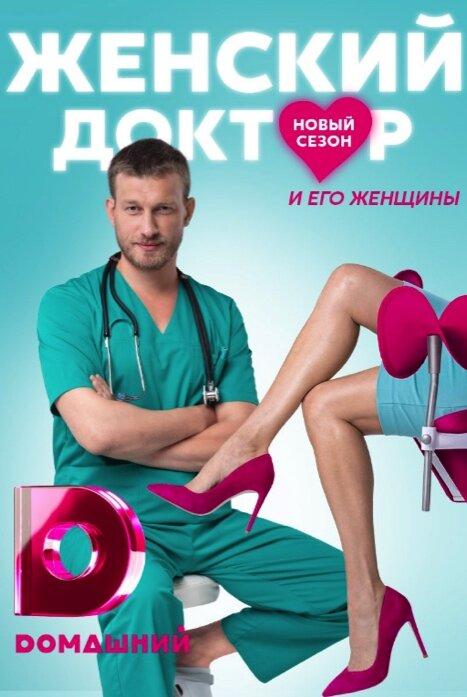 Женский доктор