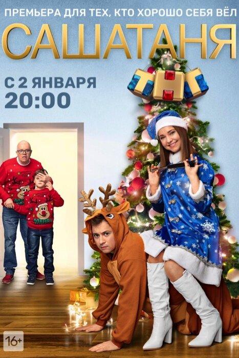 СашаТаня 6 сезон