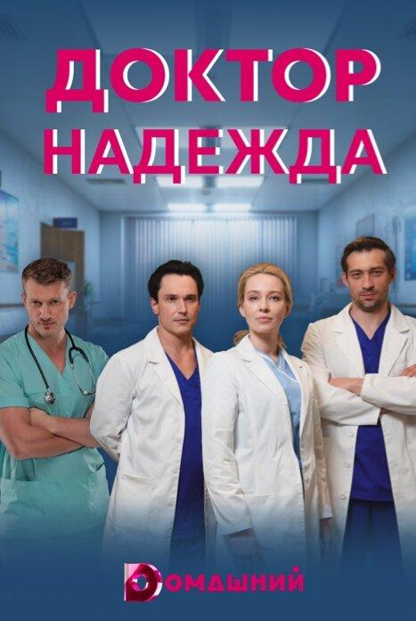 Доктор Надежда