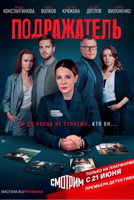 Подражатель 1 сезон